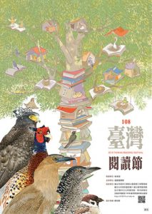 Poster advertising the Taiwan Reading Festival. Photo: The Taiwan Reading Festival.