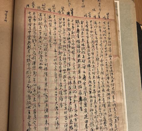 snapshot of bound Chinese manuscript